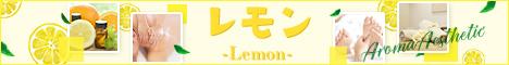 """""""レモン"""""""
