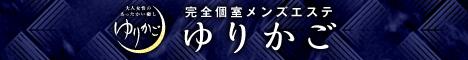 """""""ゆりかご福岡"""""""