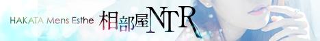"""""""相部屋NTR"""""""