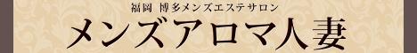 """""""メンズアロマ人妻"""""""