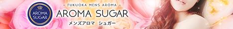 """AromaSugar"""