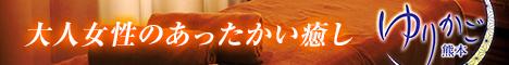"""""""ゆりかご熊本"""""""