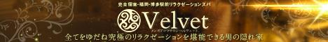 """""""Velvet"""""""
