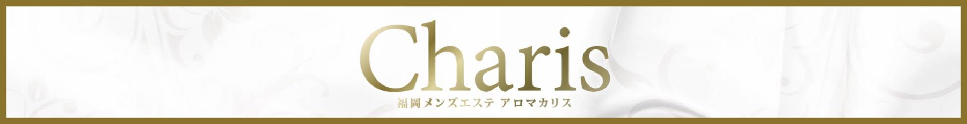 """""""charis"""""""