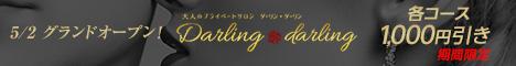 """""""Darlingdarling"""""""