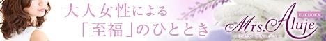 """""""Mrs.Aluje久留米"""""""
