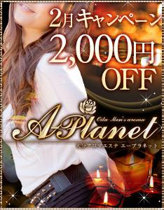 A-Planet