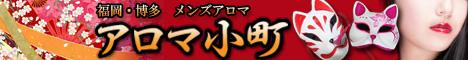 """""""アロマ小町"""""""