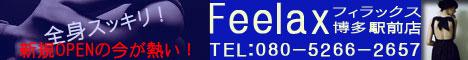 """""""Feelax"""""""