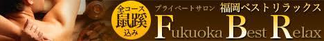 FukuokaBestRelax