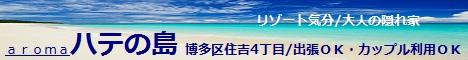 """""""ハテの島"""""""