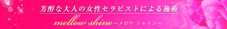 mellowshine