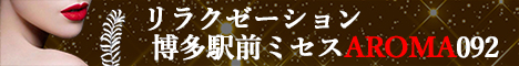 博多駅前AROMA092