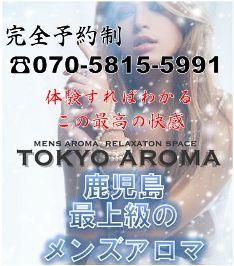 東京アロマ